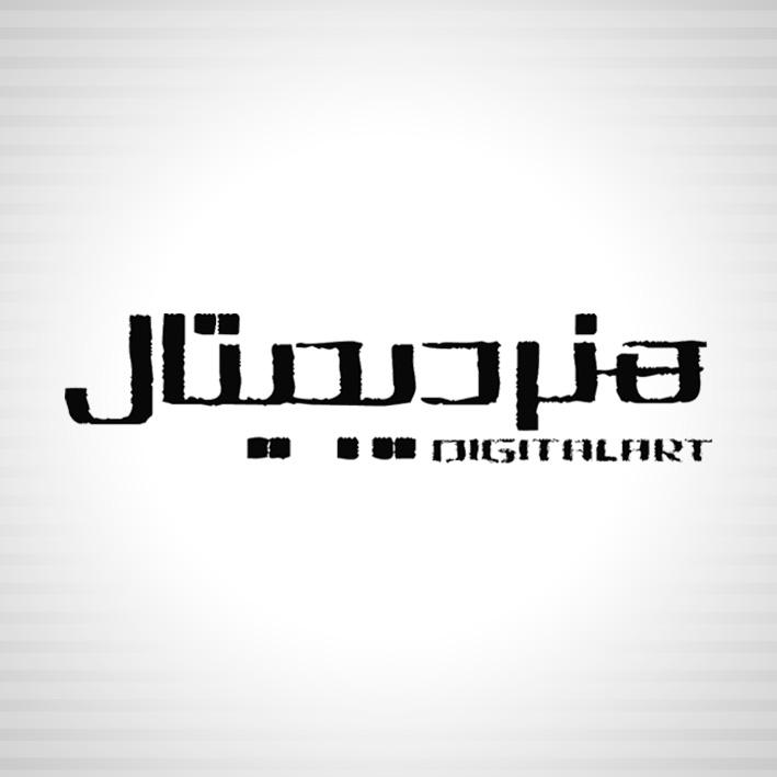 لوگو نشریه هنر دیجیتال