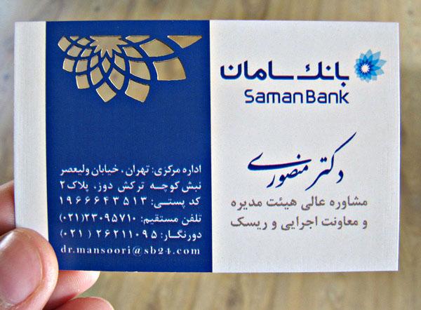 Laser Card 08