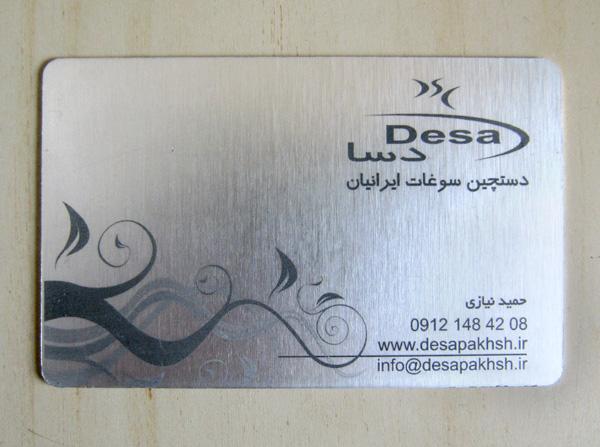 Laser Metal Card 02