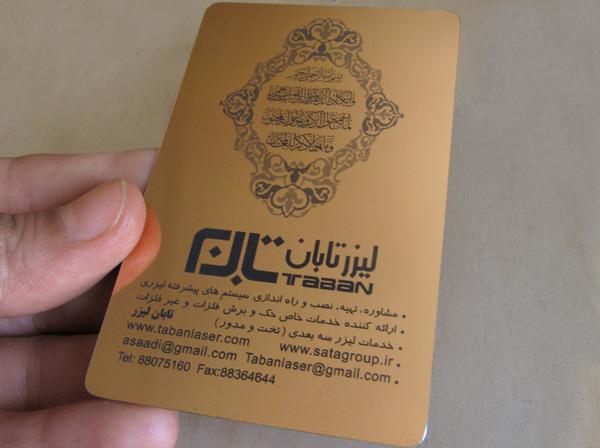 Laser Metal Card 03