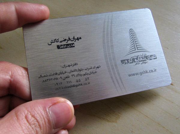 Laser Metal Card 20