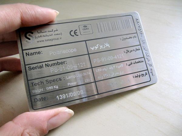Laser Metal Card 21