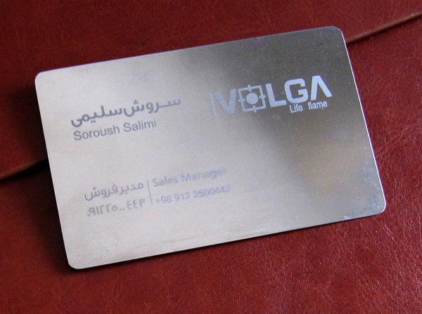 Laser Metal Card 22