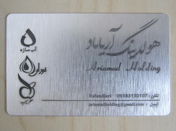 Laser Metal Card 24