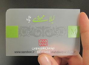 PVC Card 01