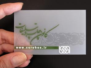 PVC Card 12