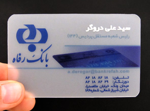 PVC Card 20