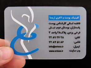 PVC Card 21