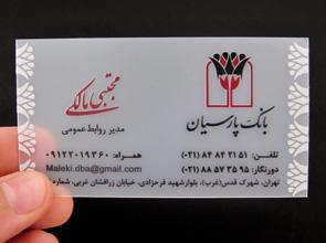 PVC Card 24