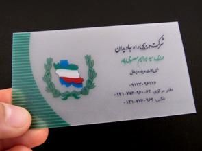 PVC Card 25