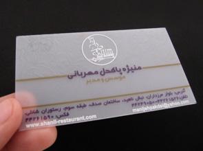 PVC Card 27