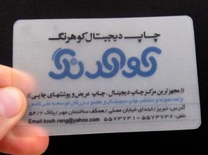 PVC Card 29