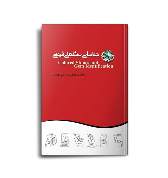 persian Book-01