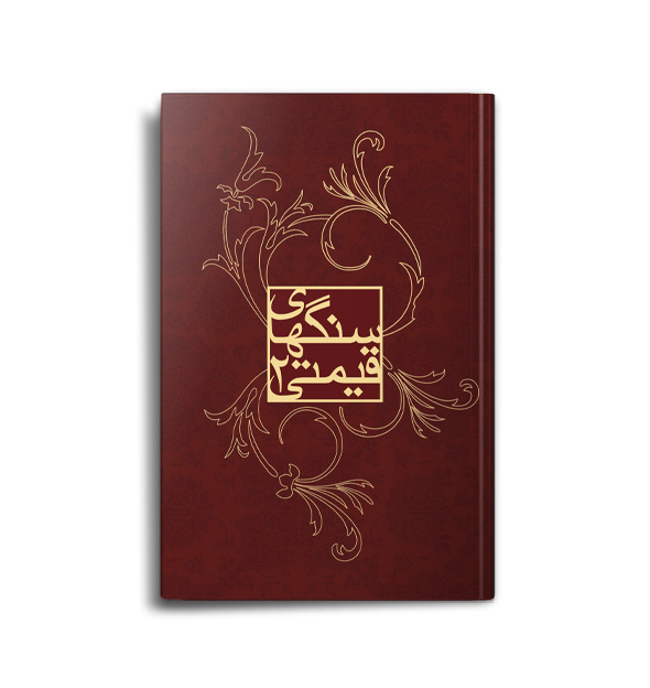 persian Book-02