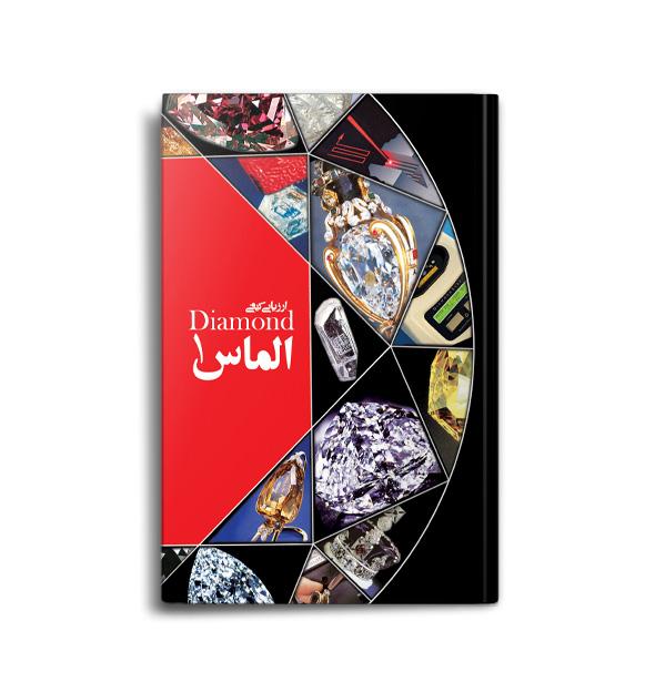 persian Book-03