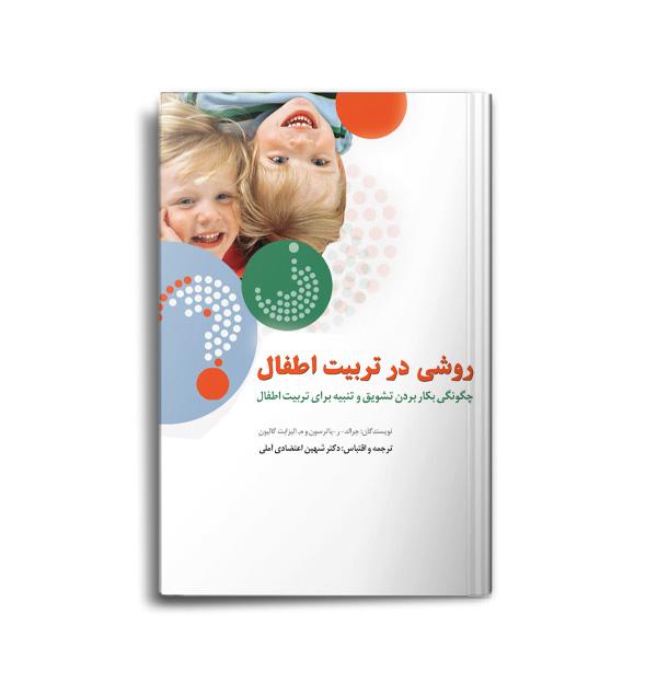 persian Book-05