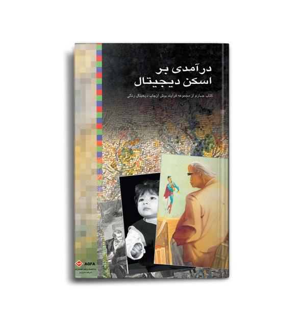 persian Book-10