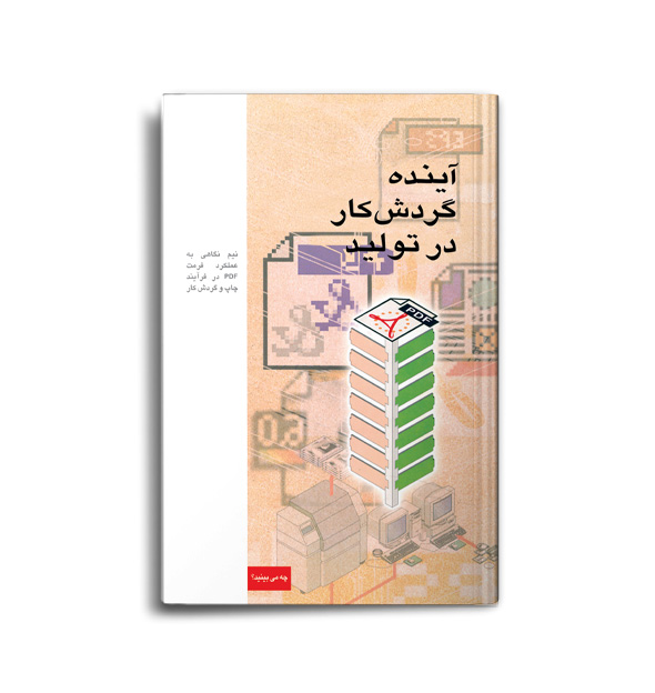 persian Book-11