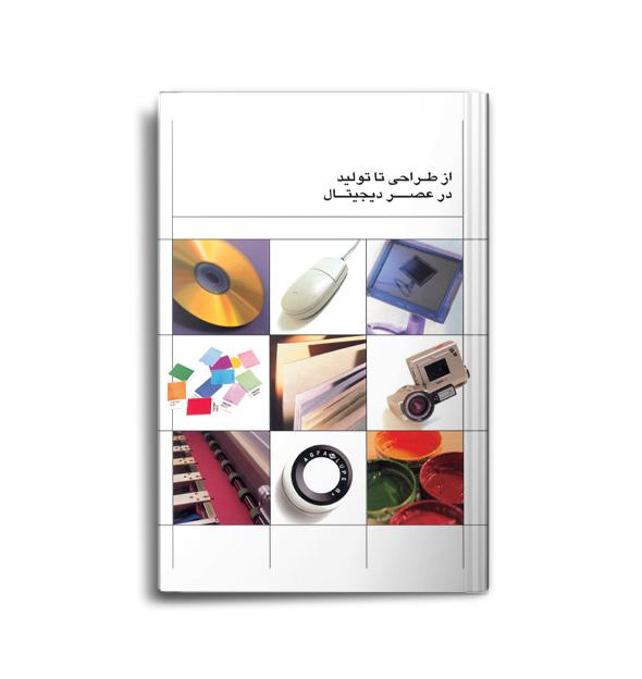 persian Book-12